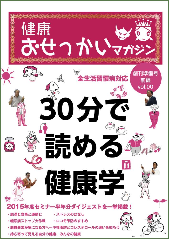 おせっかい倶楽部マガジン創刊準備号前編
