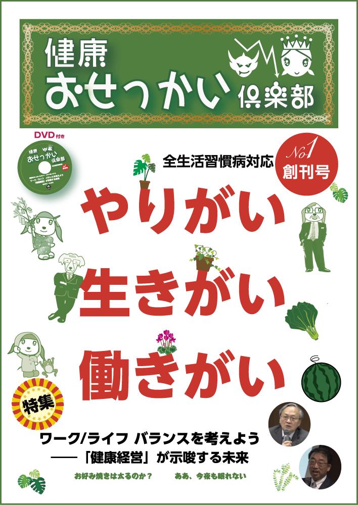 健康おせっかい倶楽部マガジン創刊号