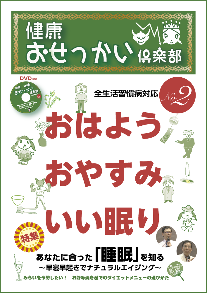 健康おせっかい倶楽部マガジン2号