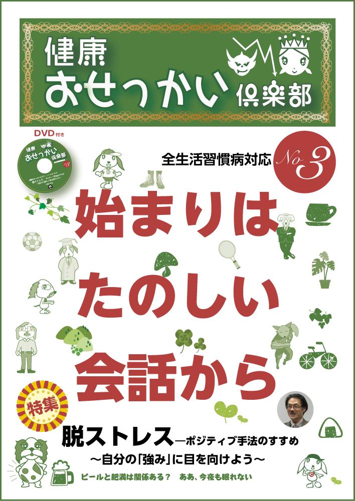 健康おせっかい倶楽部マガジン3号