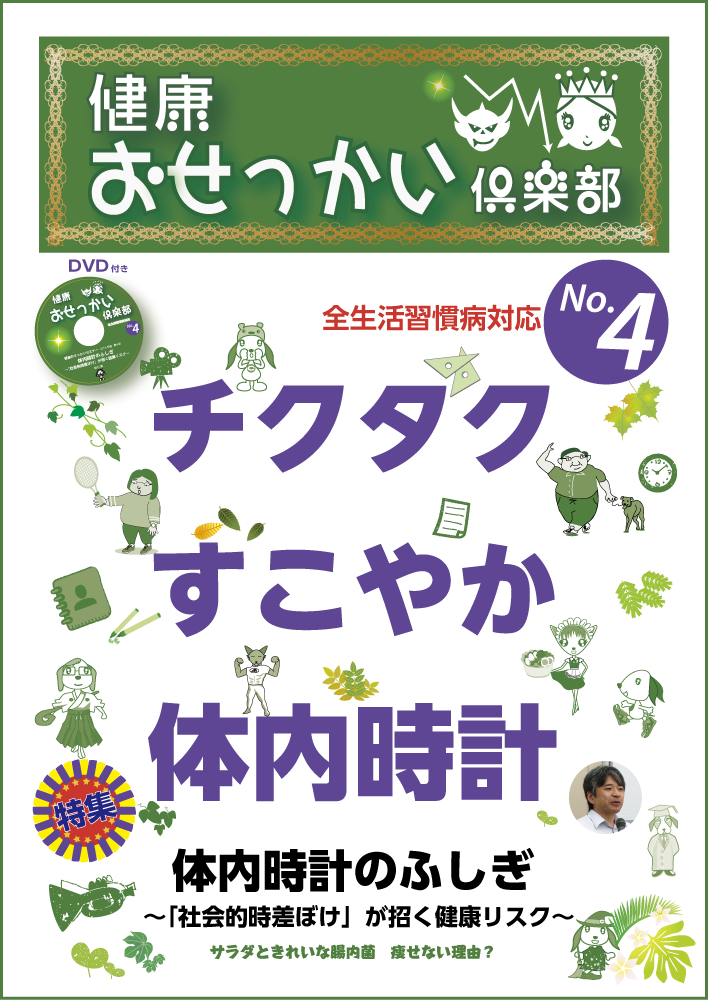 健康おせっかい倶楽部マガジン4号