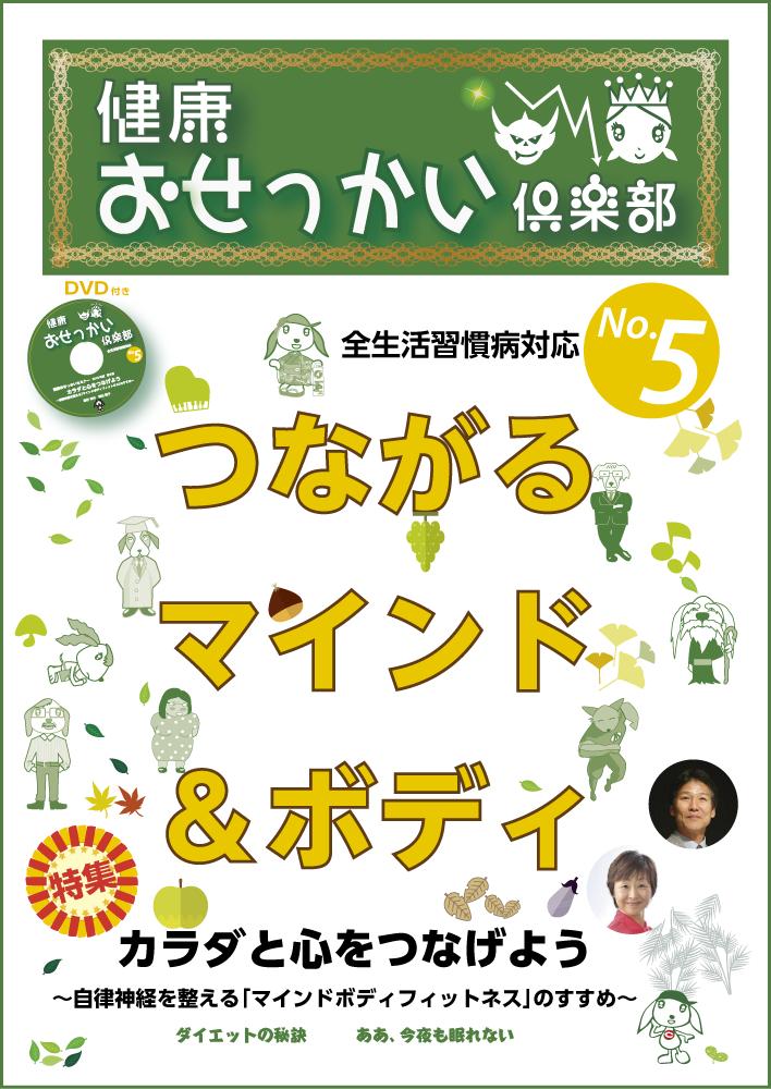 健康おせっかい倶楽部マガジン5号