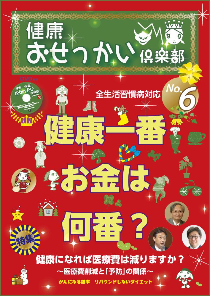健康おせっかい倶楽部マガジン6号
