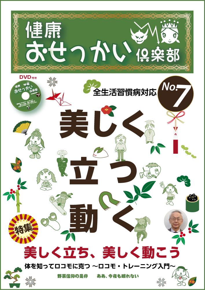 健康おせっかい倶楽部マガジン7号