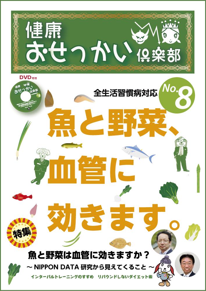 健康おせっかい倶楽部マガジン8号