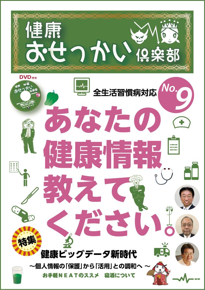 健康おせっかい倶楽部マガジン9号