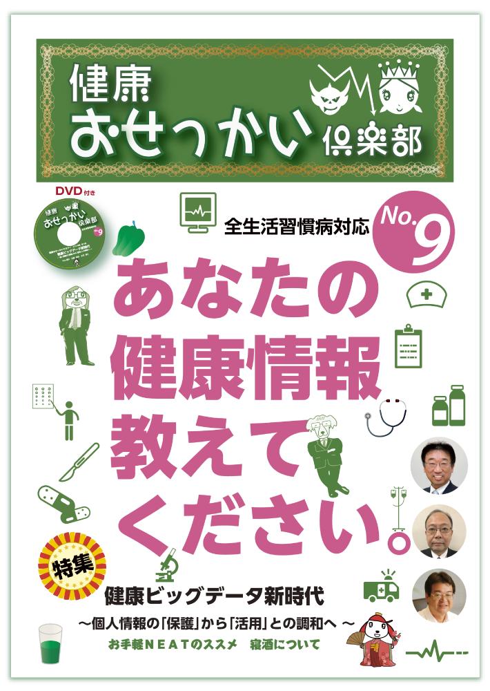 健康おせっかい倶楽部マガジン9号表紙