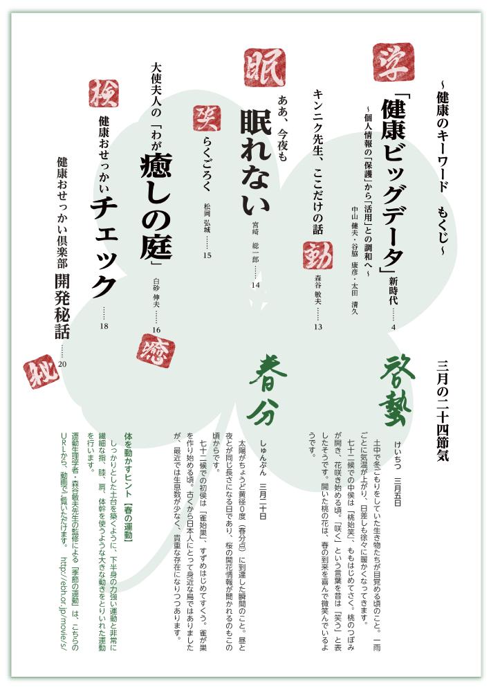 健康おせっかい倶楽部マガジン9号目次