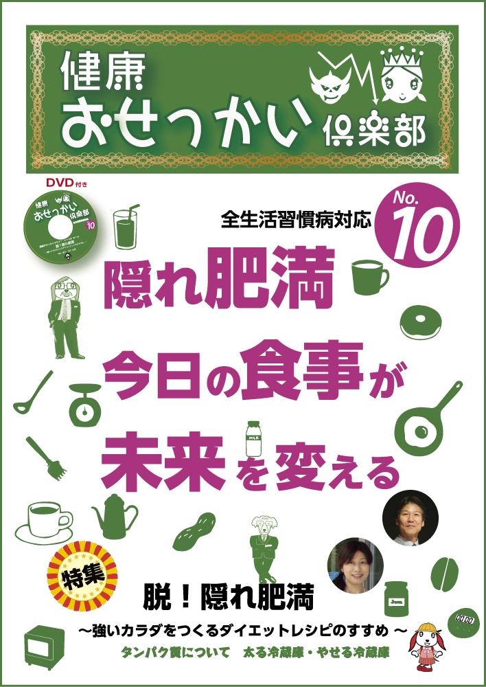 健康おせっかい倶楽部マガジン10号
